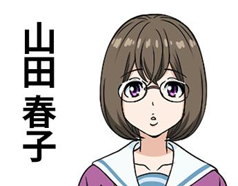 山田 春子